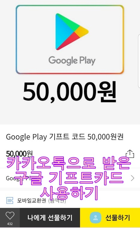카톡 선물받은 구글 기프트카드 사용법