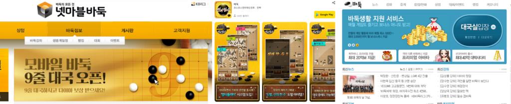 2 인용 바둑 게임 : 부분유료 바둑 게임