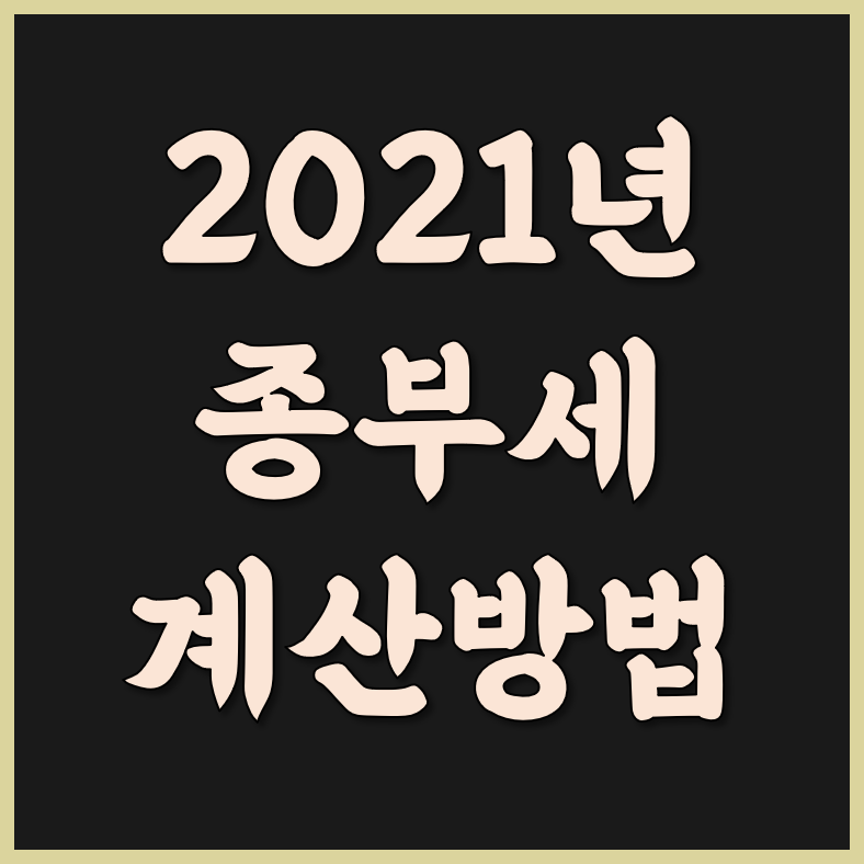 2021년 종부세 계산방법