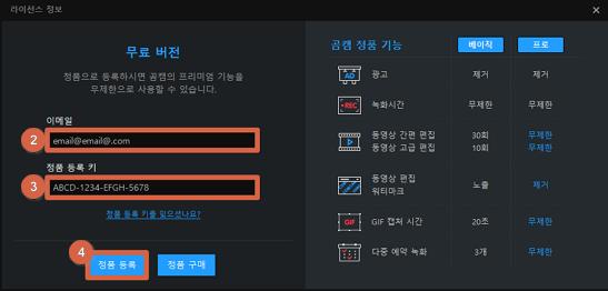 곰캠 프로 제품키 입력